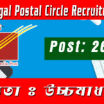 West Bengal Postal Circle Recruitment 2018- Apply Online for 266 Postman / Mailguard